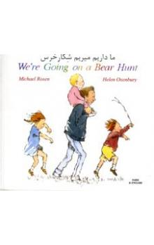 We&#39re Going on a Bear Hunt in Farsi and English